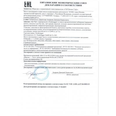 Декларация о соответствии, фото 5