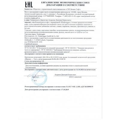 Декларация о соответствии, фото 6