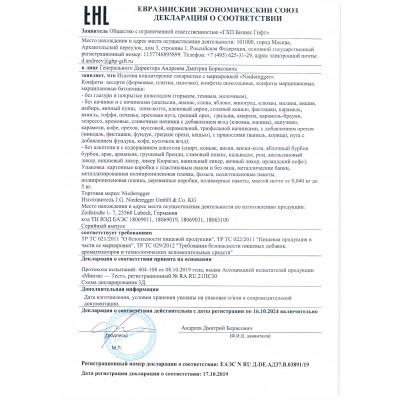 Декларация о соответствии, фото 3